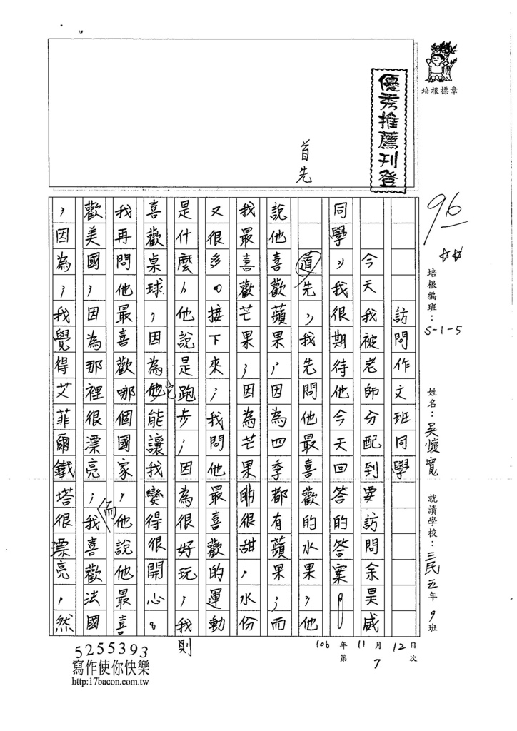 106W5207 吳懷寬 (1)