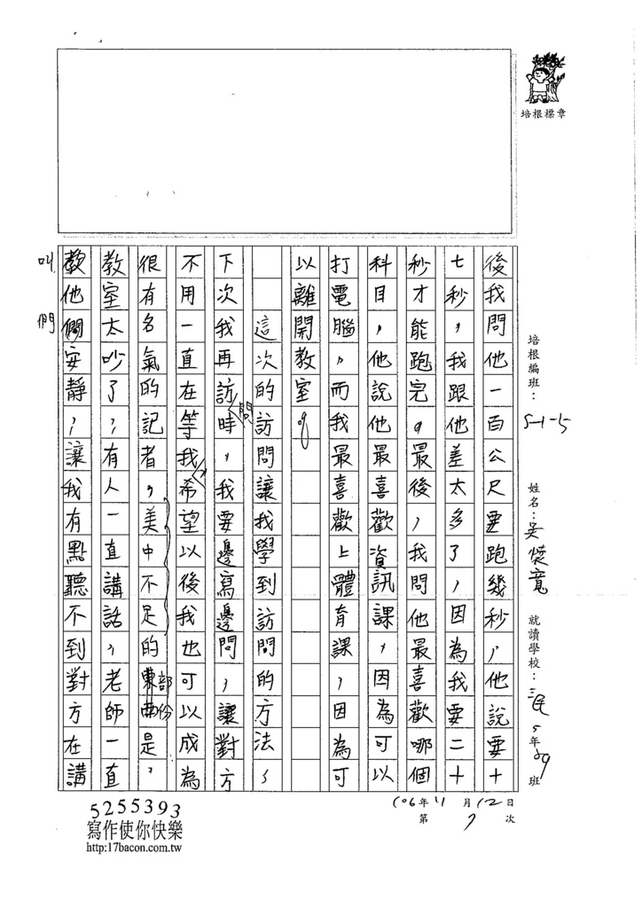 106W5207 吳懷寬 (2)
