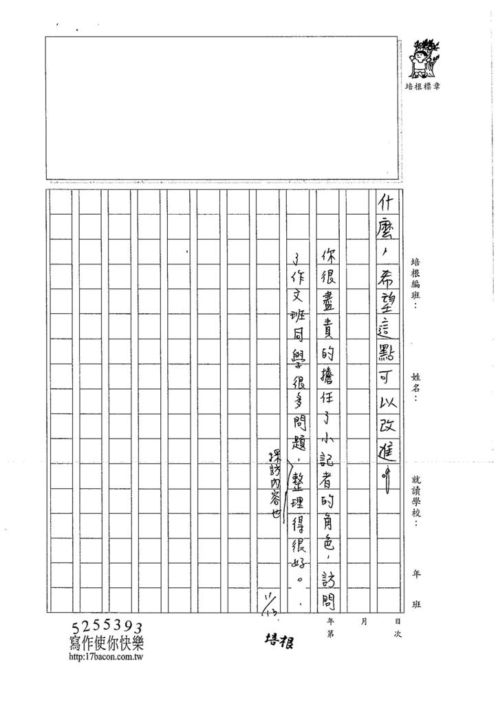 106W5207 吳懷寬 (3)