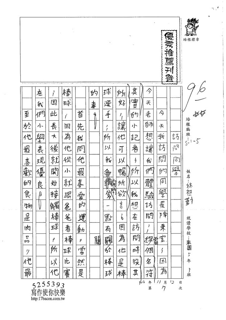 106W5207 林祖勤 (1)
