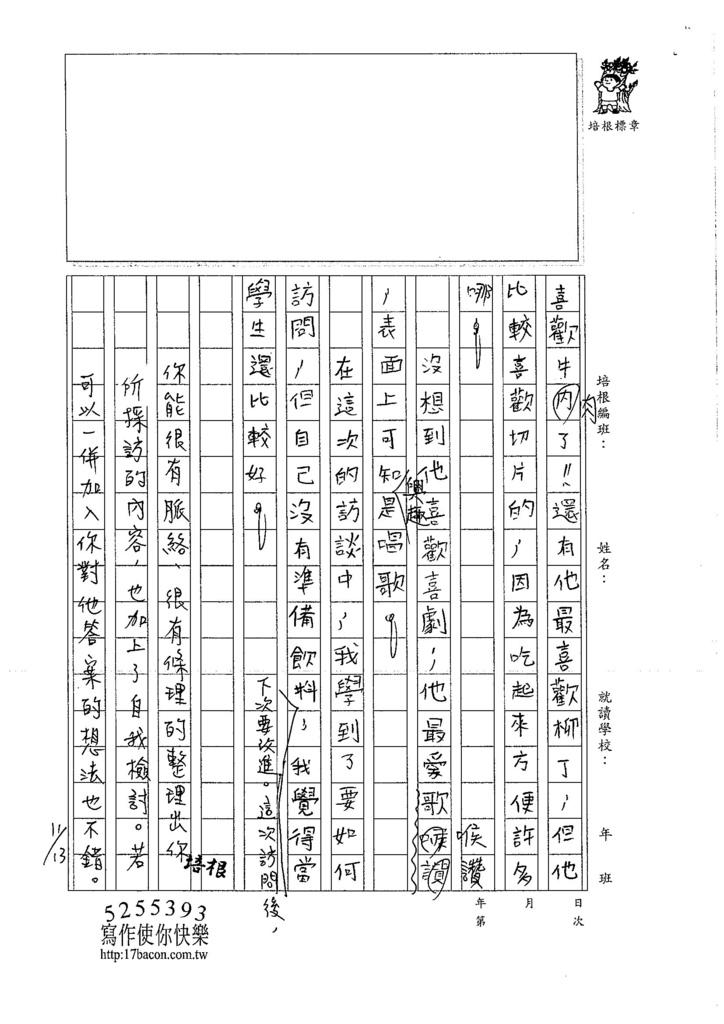 106W5207 林祖勤 (2)