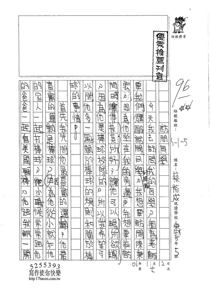 106W5207 蔡裕成 (1)