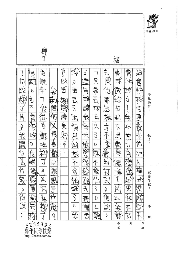 106W5207 蔡裕成 (2)
