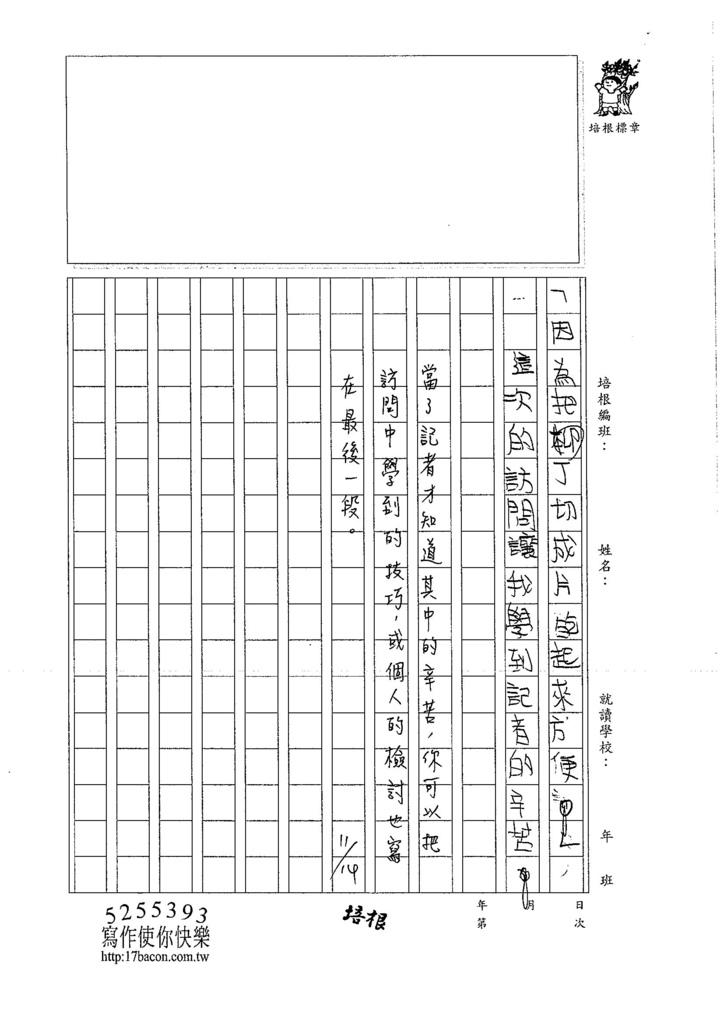 106W5207 蔡裕成 (3)