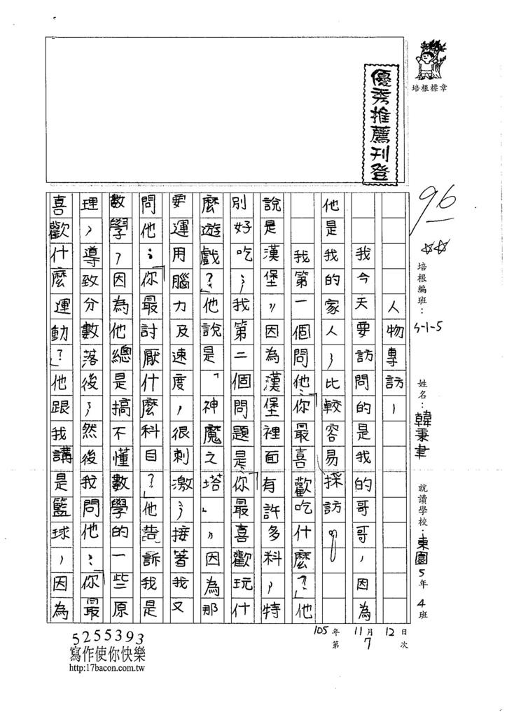 106W5207 韓秉聿 (1)