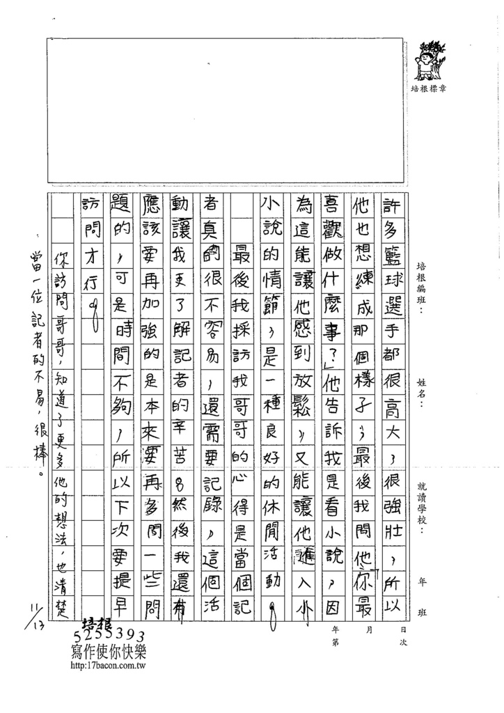 106W5207 韓秉聿 (2)