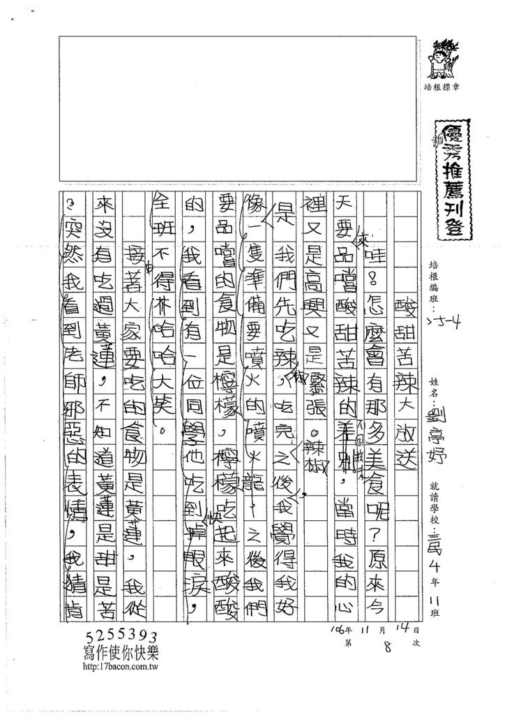 106W4208 劉亭妤 (1)