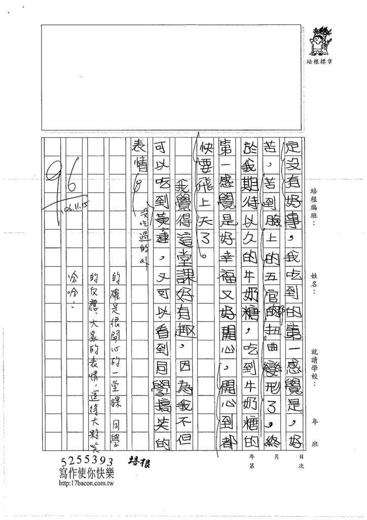 106W4208 劉亭妤 (2)