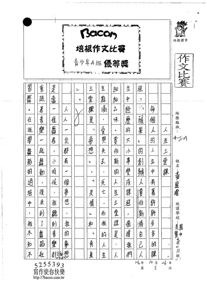 106WA205 黃盈瑄 (1)