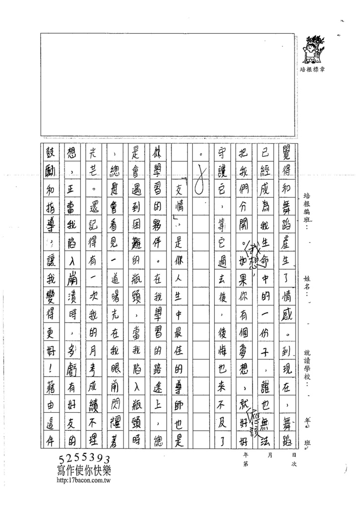 106WA205 黃盈瑄 (2)