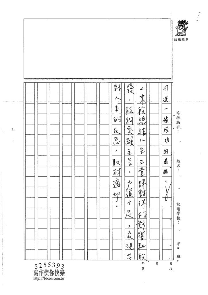 106WA205 黃盈瑄 (4)