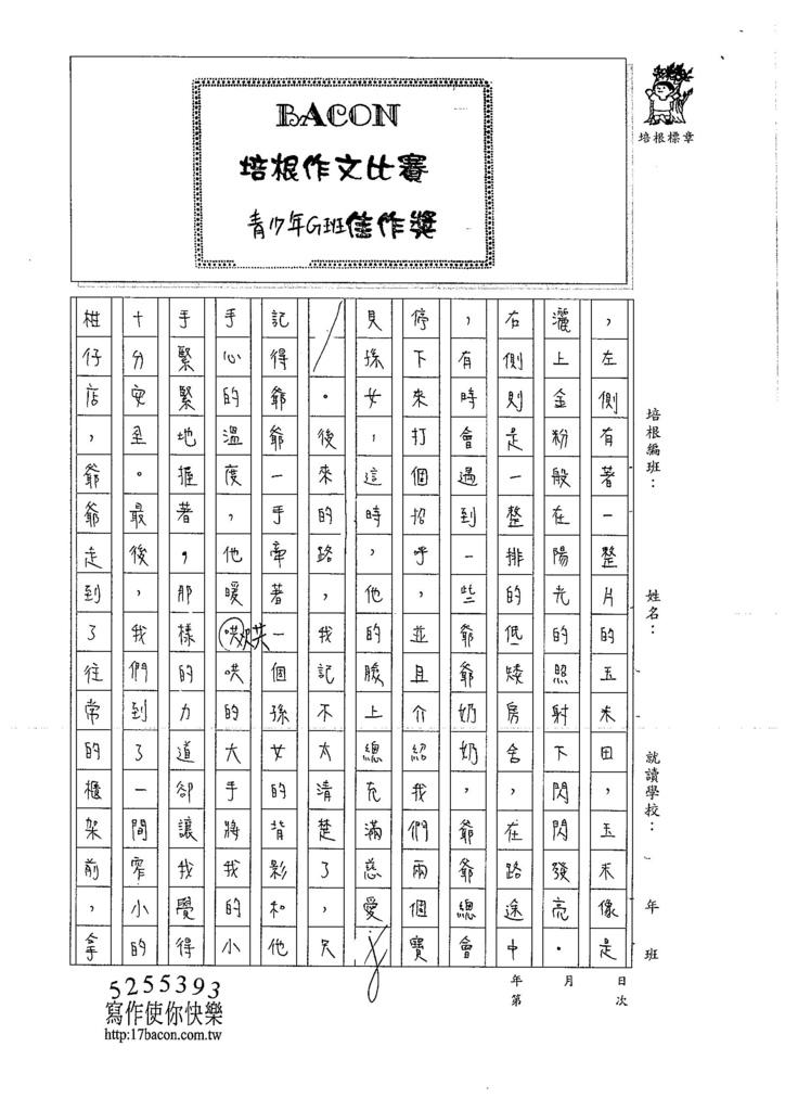 106WG205 林芷韻 (2)