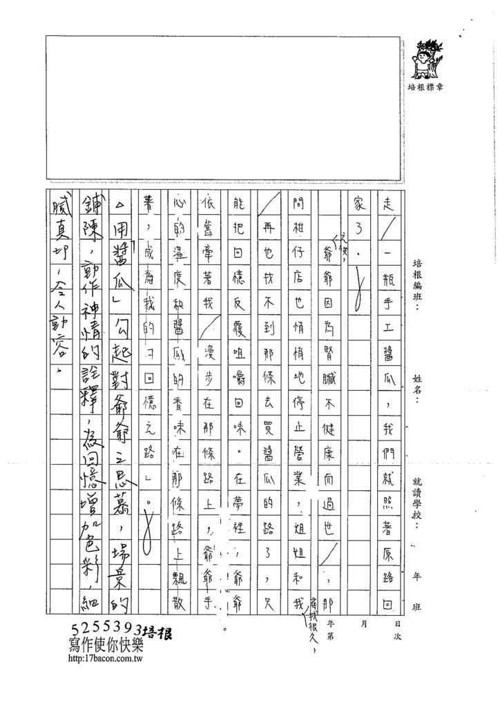 106WG205 林芷韻 (3)
