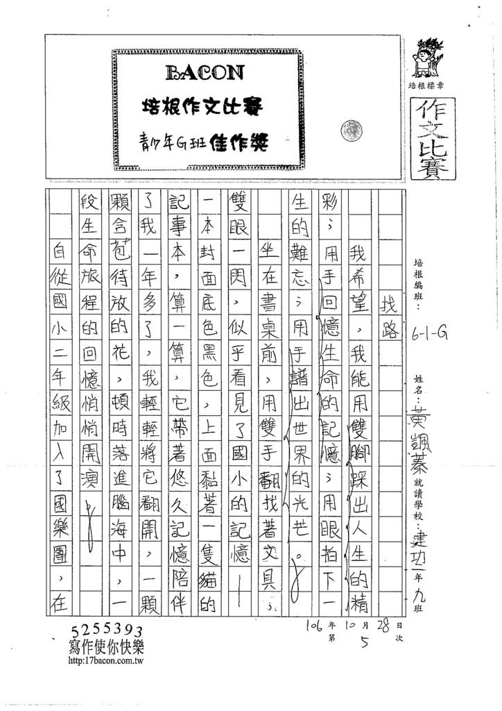 106WG205 黃颽蓁 (1)