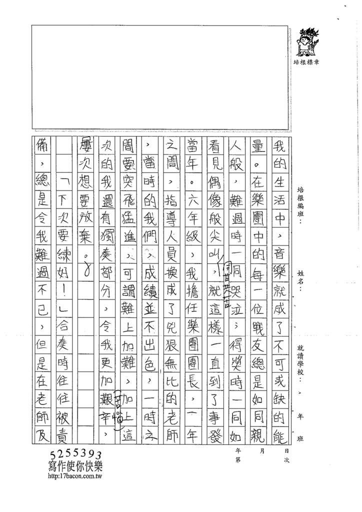 106WG205 黃颽蓁 (2)