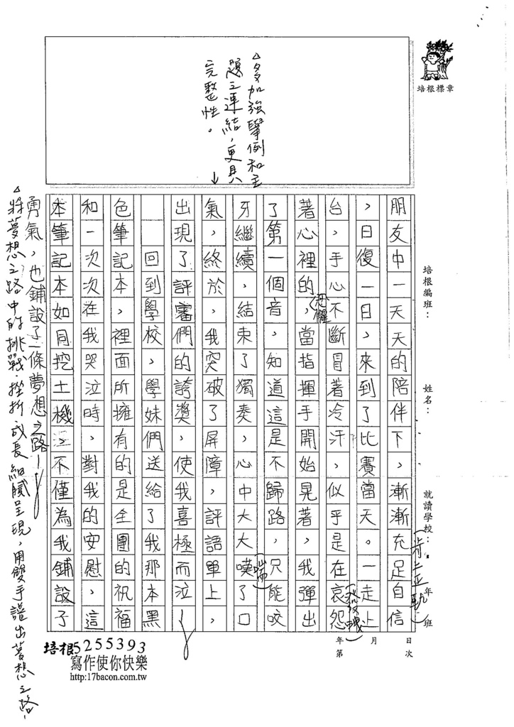 106WG205 黃颽蓁 (3)