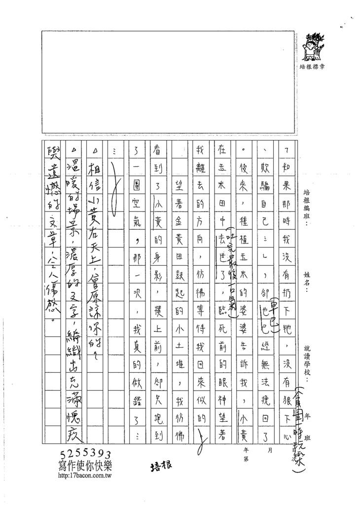 106WG207 林芷韻 (3)
