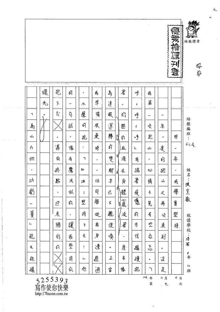 106WG207 陳宣叡 (1)