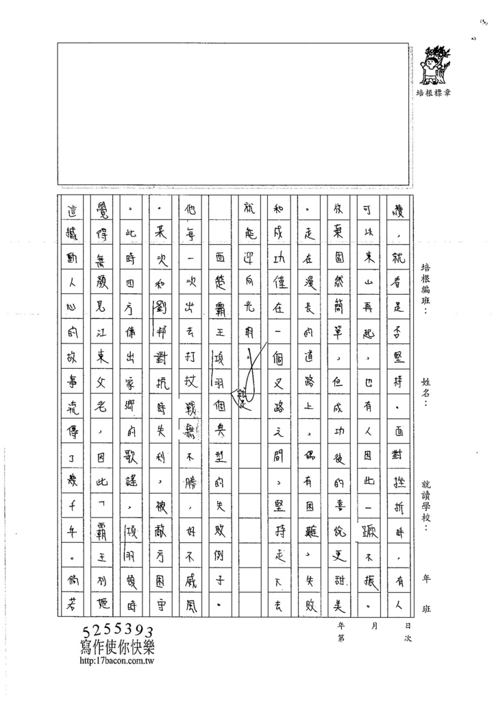 106WG207 陳宣叡 (2)