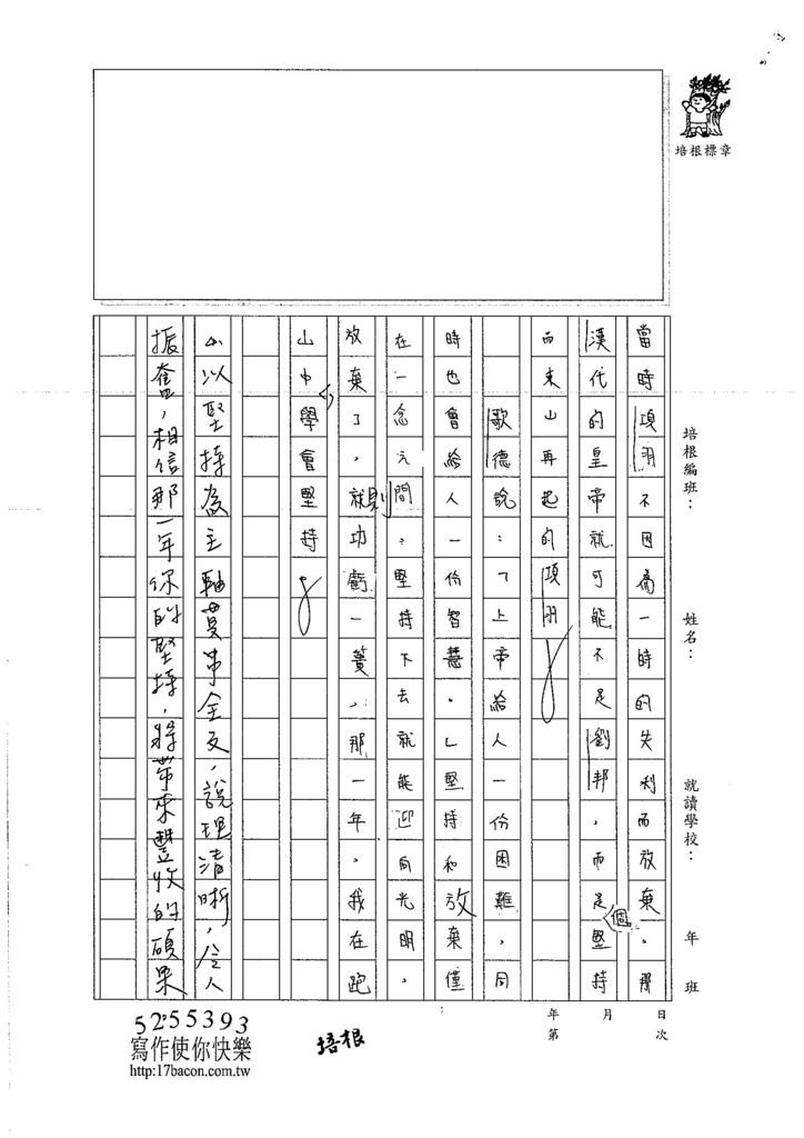 106WG207 陳宣叡 (3)
