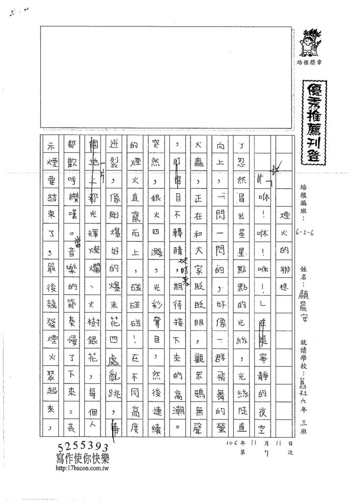 106W6207 顏晨安 (1)