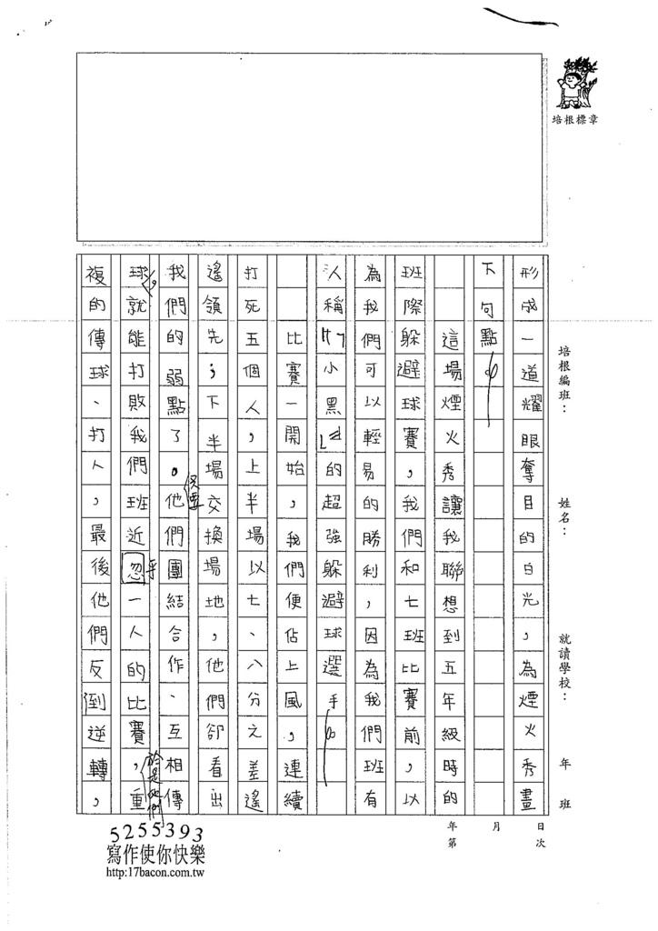 106W6207 顏晨安 (2)