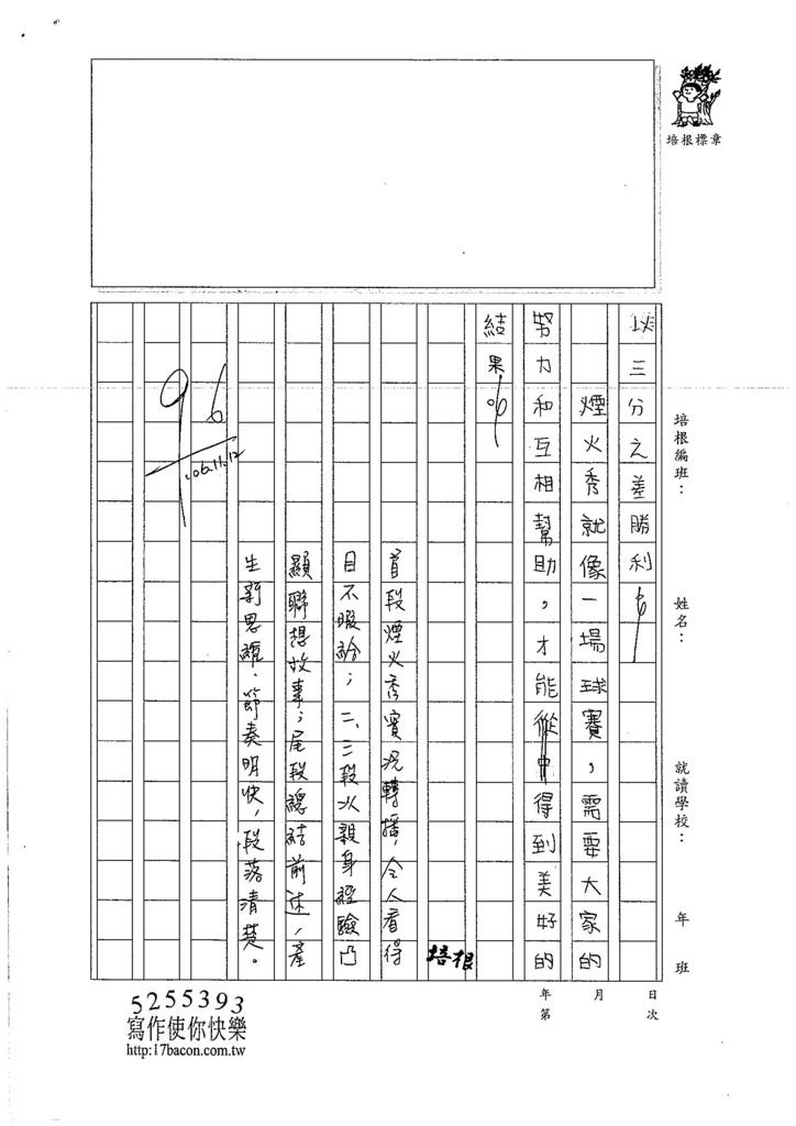 106W6207 顏晨安 (3)