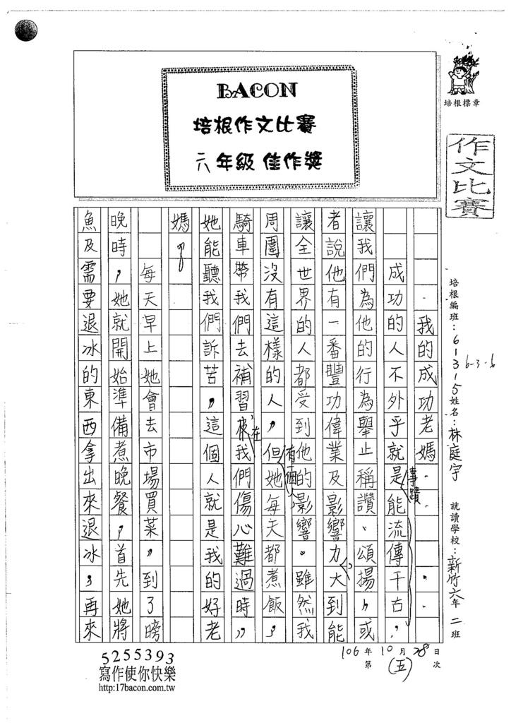 106W6205 林庭宇 (1)