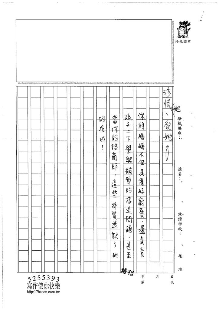106W6205 林庭宇 (4)