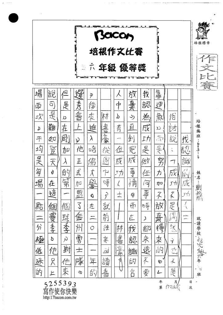 106W6205 劉裕勝 (1)