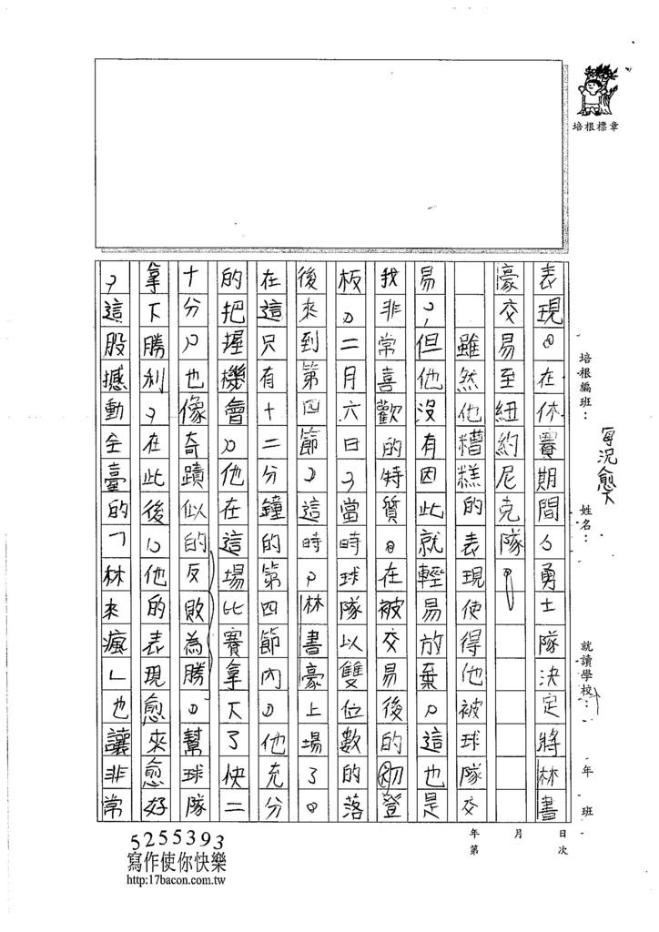 106W6205 劉裕勝 (2)