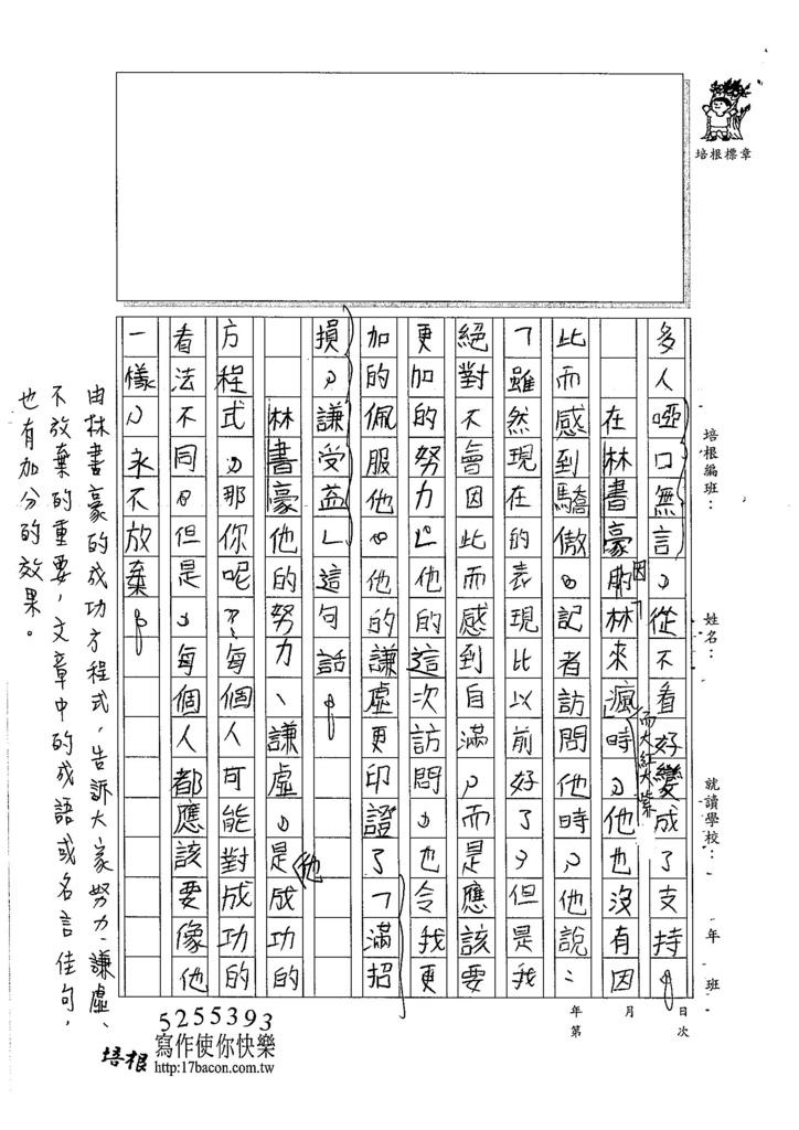 106W6205 劉裕勝 (3)