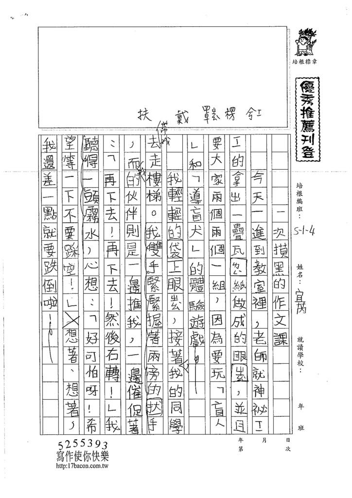 106W4207 吳宜芮 (1)