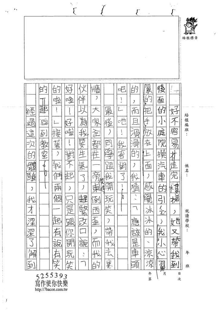 106W4207 吳宜芮 (2)