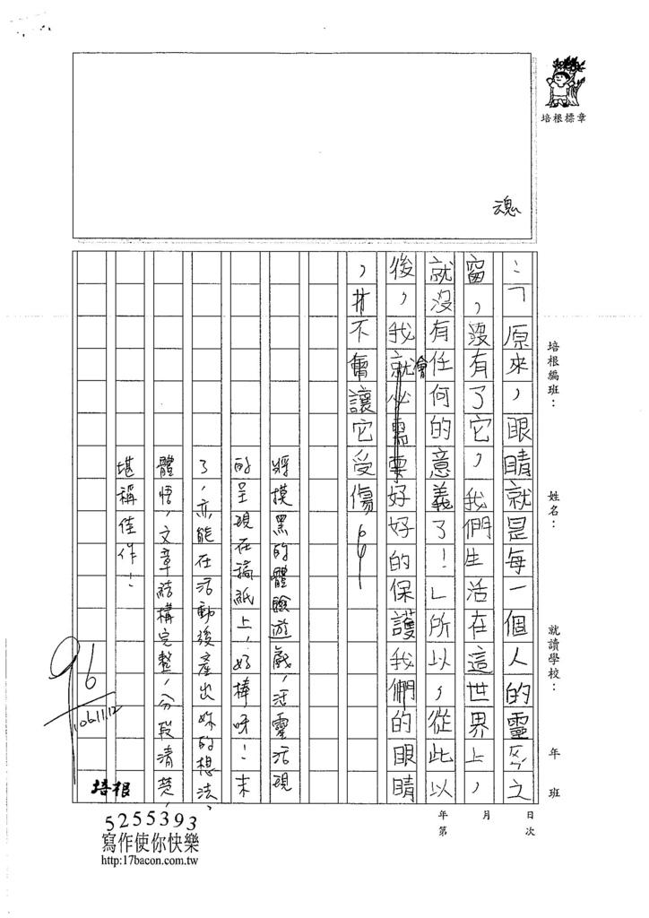 106W4207 吳宜芮 (3)