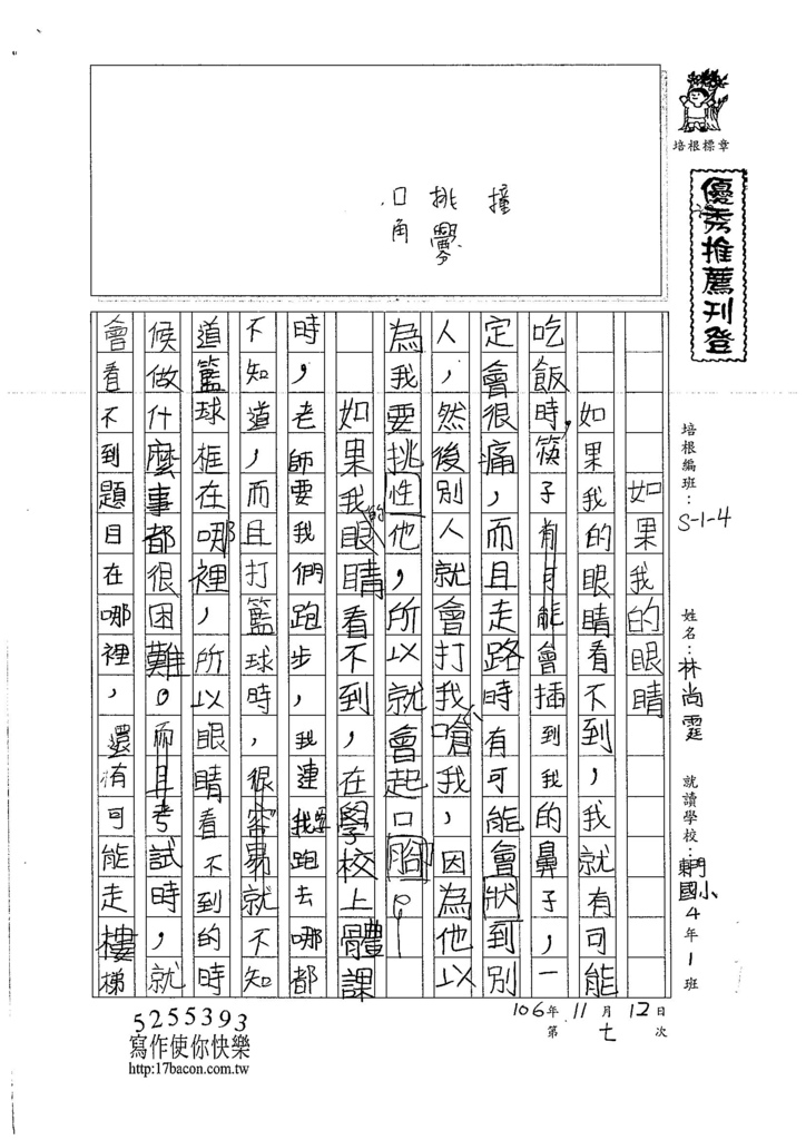 106W4207 林尚霆 (1)