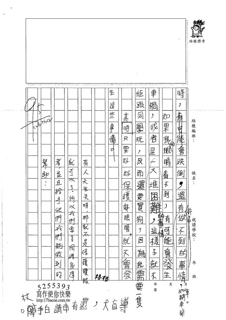 106W4207 林尚霆 (2)