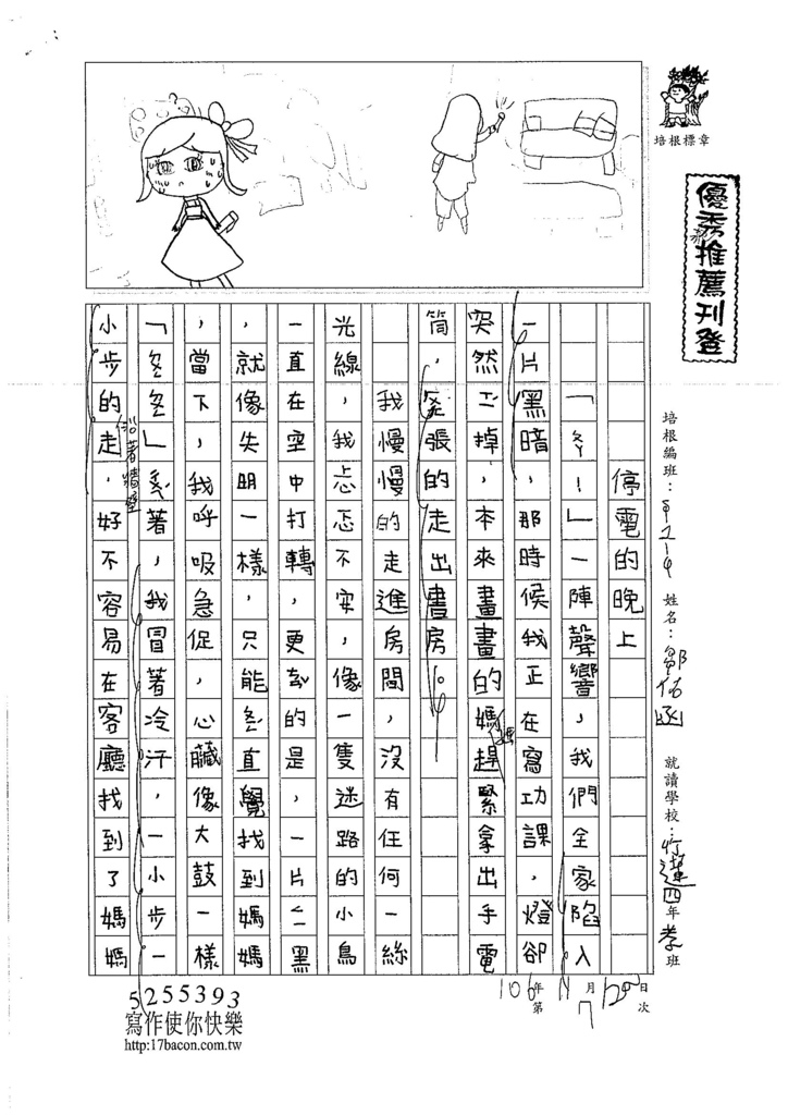 106W4207 鄒佑函 (1)