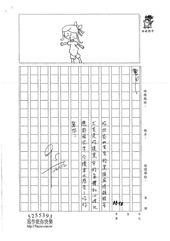 106W4207 鄒佑函 (3)