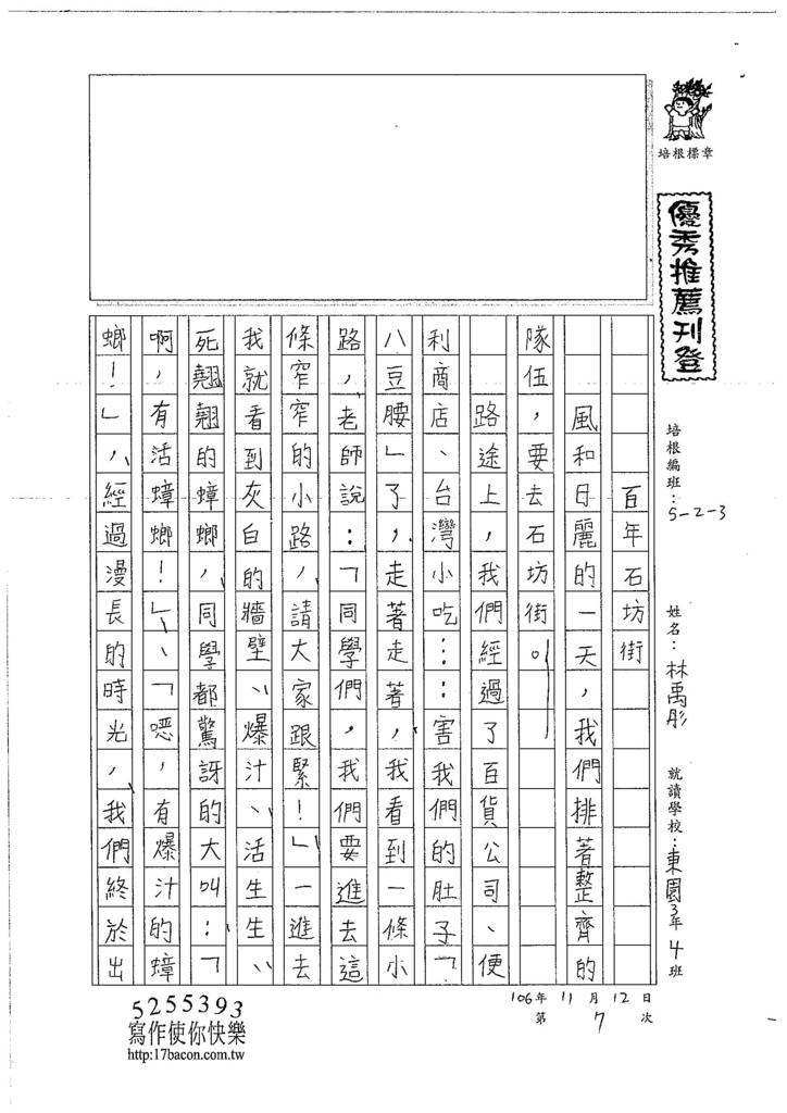 106W3207 林禹彤 (1)