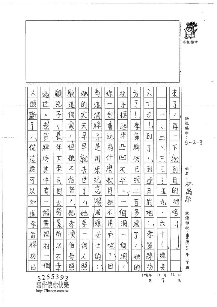 106W3207 林禹彤 (2)