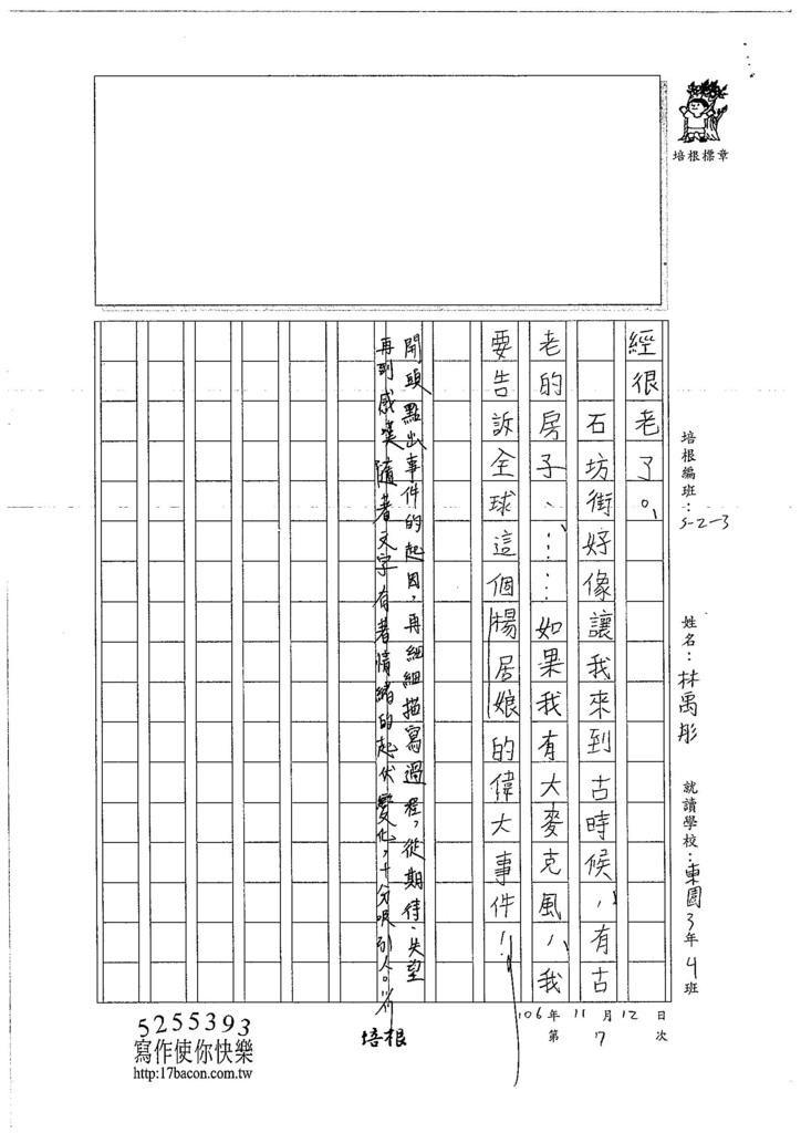 106W3207 林禹彤 (3)