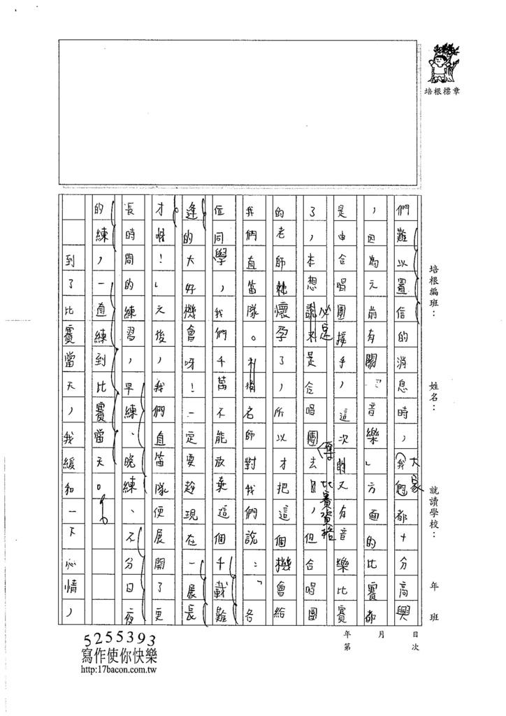 106W6207 林恩睿 (2)