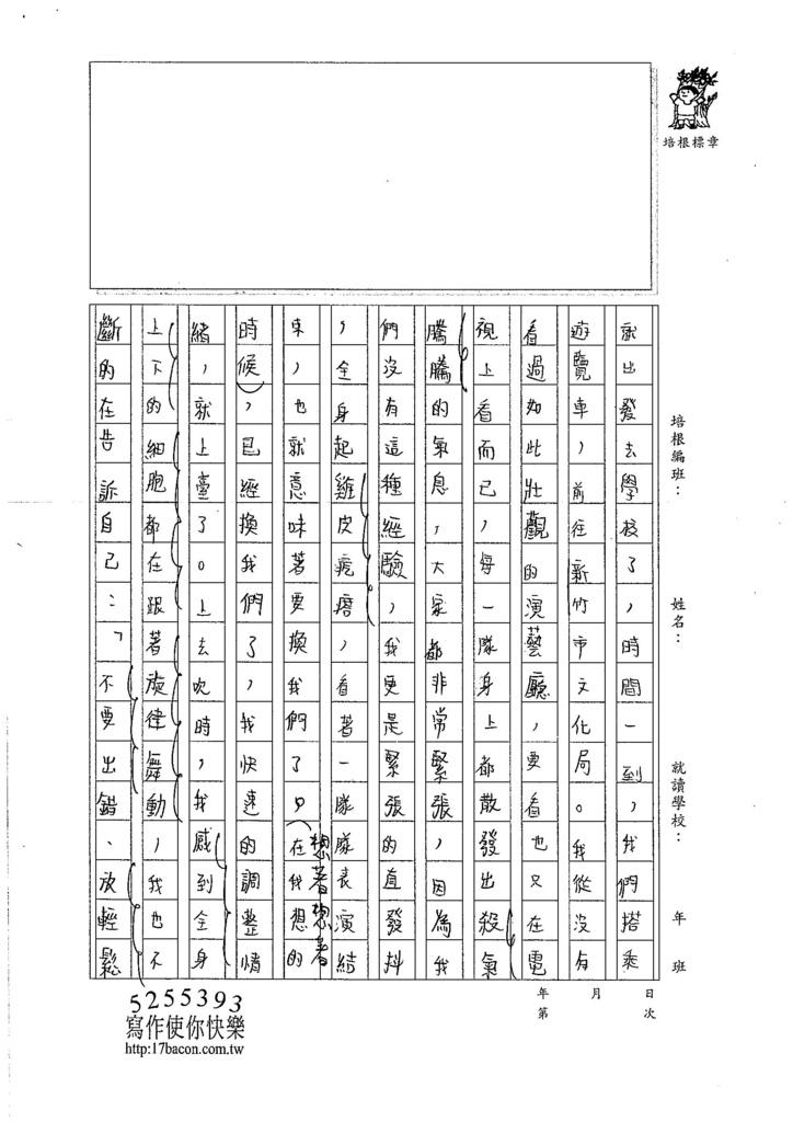 106W6207 林恩睿 (3)