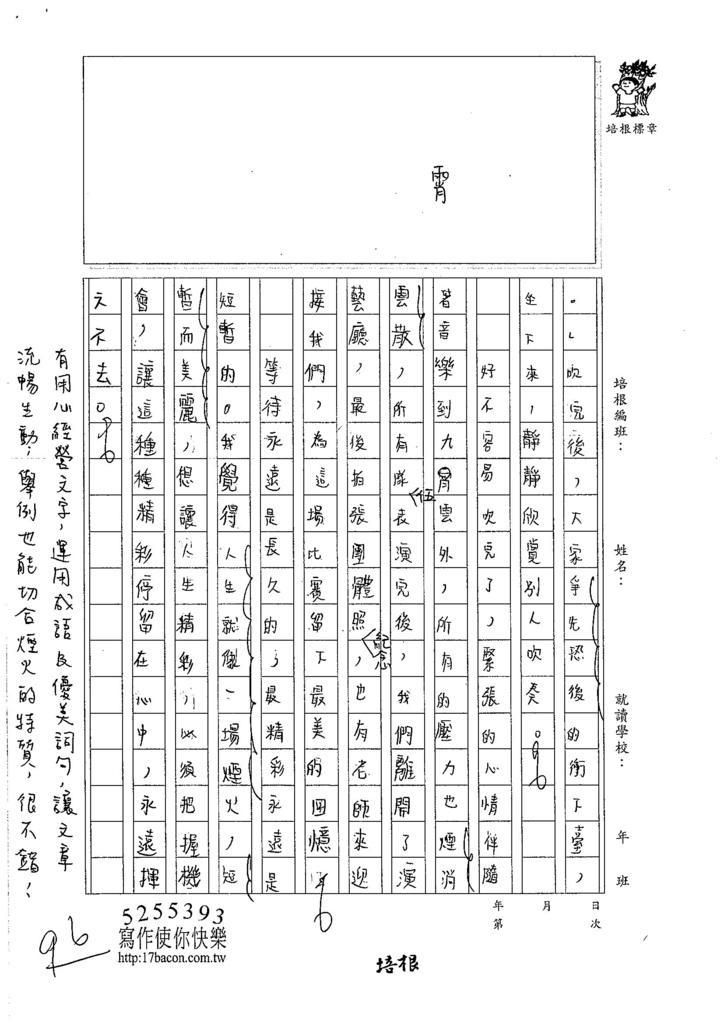 106W6207 林恩睿 (4)