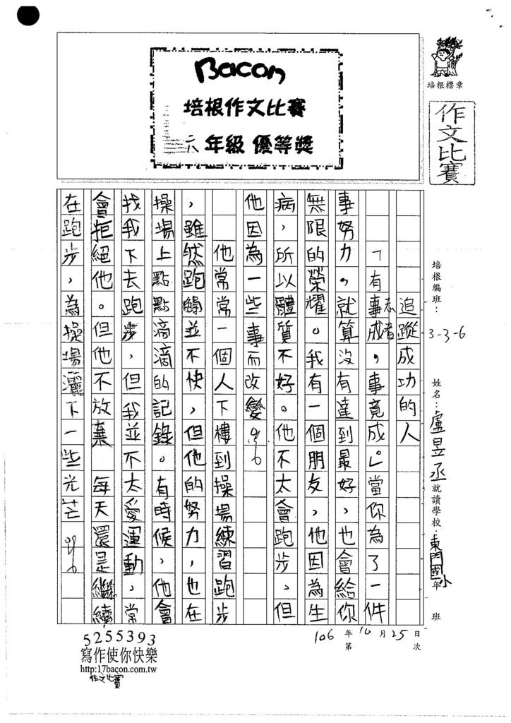 106W205 盧昱丞 (1)
