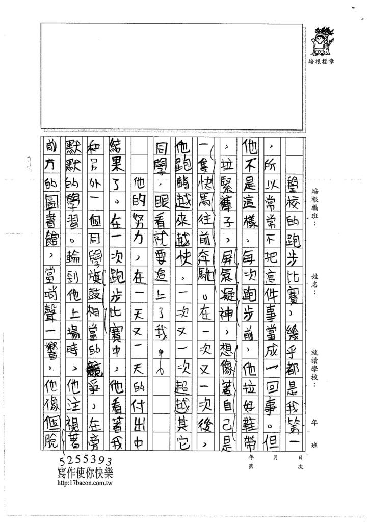 106W205 盧昱丞 (2)