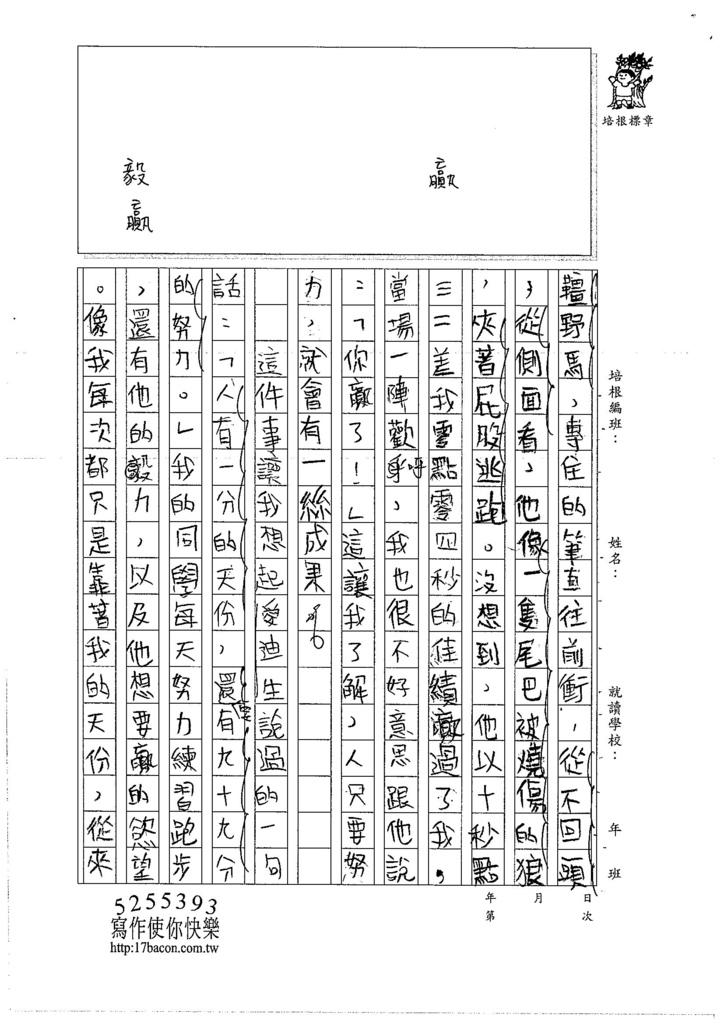 106W205 盧昱丞 (3)