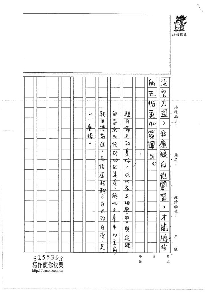 106W205 盧昱丞 (4)