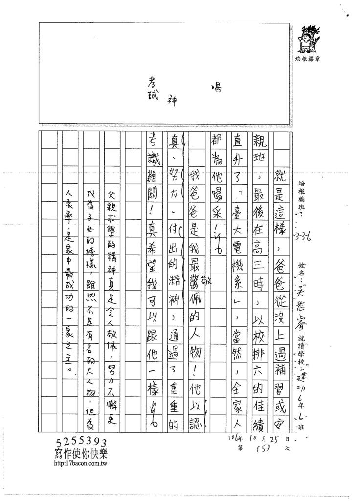 106W6205 吳悉睿 (3)